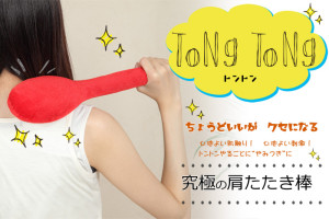tongtong-01