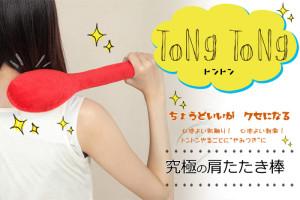 tongtong-01